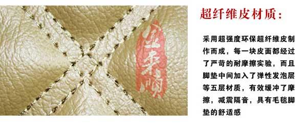 超纤维皮材质
