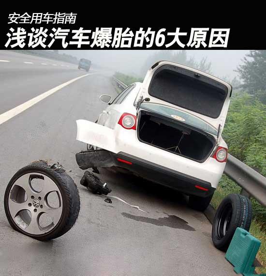 汽车爆胎的原因