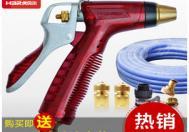 虎贝尔多功能高压洗车水枪 水枪头套装 洗车器
