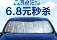 佳百丽汽车遮阳挡,6件套升级款火爆发售