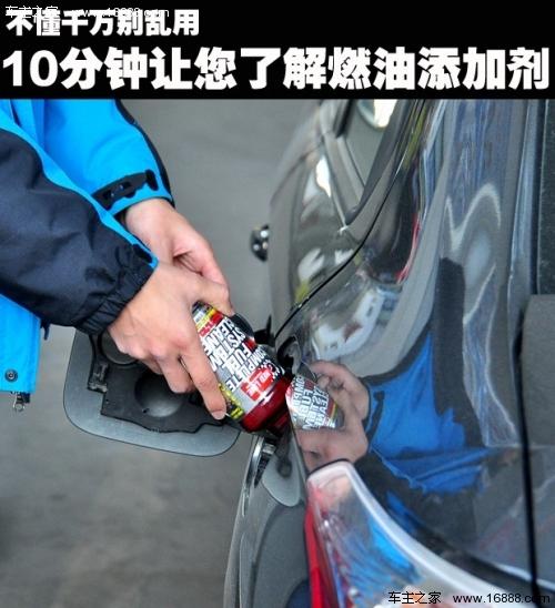 不懂别乱用 10分钟让您了解燃油添加剂